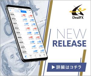 DealFX(ディールFX)が新規開設者限定でウェルカムボーナス5000円(未入金ボーナス)を贈呈!